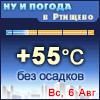 Ну и погода в Ртищево - Поминутный прогноз погоды